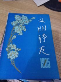 文朋诗友-1985年第1期创刊号