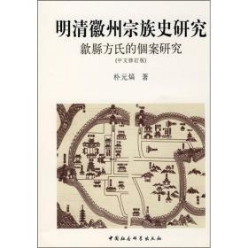 明清徽州宗族史研究