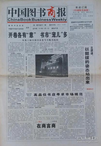《中国图书商报》试刊号
