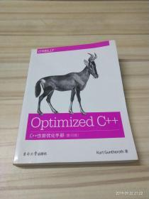 C++性能优化手册(影印版 英文版)