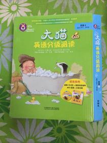 大猫英语分级阅读四级2(适合小学三.四年级)(10册读物+1册指导)附光盘