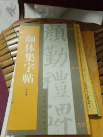 颜体集字帖 (长16开)~上海书画出版社