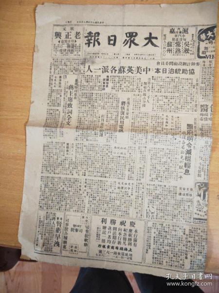 民国34年大众日报,四开一大张四版,抗战,文艺等内容,广告超多