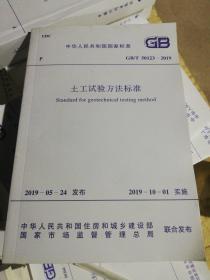 土工试验方法标准