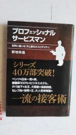 日文原版     プロフエッツヨナルサ一ビスマン   世界に通じる  汗と涙のホスピタリテイ