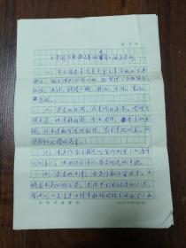 傅璇琮手稿中国古典散文基础文库编写条例手稿一份四页全【无落款】