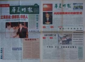 《华夏时报》试刊1号和创刊号两份一套