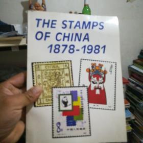The Stamps of China 1878-1981【中国邮票集锦,英文,精美彩图本】【16开】