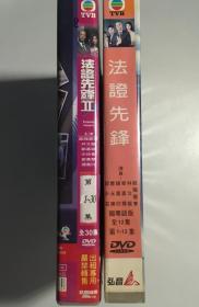 法证先锋1 第一部 欧阳震华 林文龙 连续剧 dvd 电视剧 12碟D5弘音