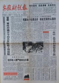 《安徽财税报》试刊第1号