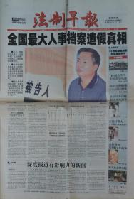 《法制早报》创刊号