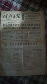 河南日报1969年12月16日
