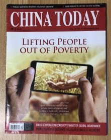 China Today, Vol.65, No. 11, November 2016 今日中国 2016年第11期