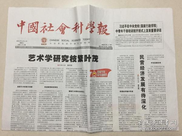 中国社会科学报 2019年 9月4日 星期三 总第1771期 今日8版 邮发代号:1-287