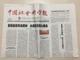 中国社会科学报 2019年 9月5日 星期四 总第1772期 今日8版 邮发代号:1-287