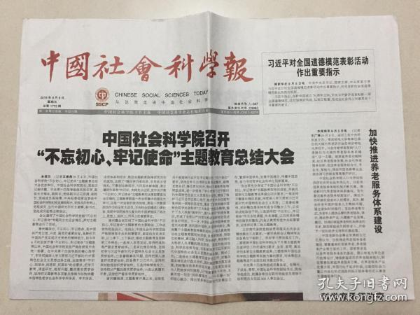 中国社会科学报 2019年 9月6日 星期五 总第1773期 今日8版 邮发代号:1-287