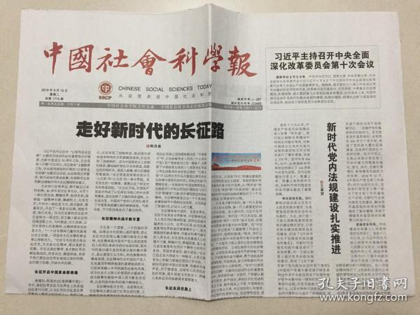 中国社会科学报 2019年 9月10日 星期二 总第1775期 今日8版 邮发代号:1-287