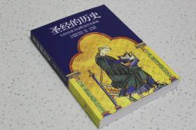 实物拍摄、正版现货、欢迎下单!  9787802116610  圣经的历史:《圣经》成书过程及历史影响