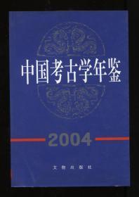 中国考古学年鉴2004