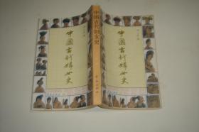中国古代妇女史
