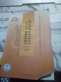 毛泽东思想,邓小平理论和三个代表重要思想概论 课程代码3707 最新版 自考通(有水印)