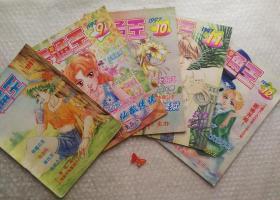 卡通王1997年5册合售 6  9  10 11 12  漫画杂志 库位B