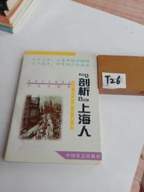 剖析上海人