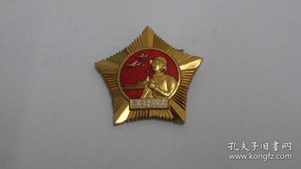 01650- 五好战士沈阳军区司令部政治部颁发 长*高 20*27毫米