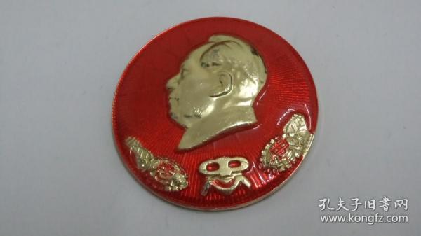 01652-文革时期毛主席像章沈啤革委会成立纪念 45毫米