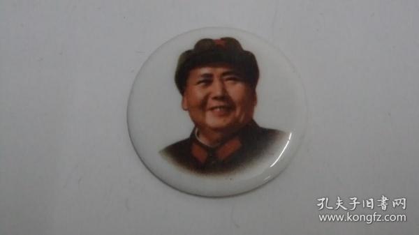 01656-文革时期毛主席陶瓷像章毛主席万岁 辽宁 长*高 37*37毫米