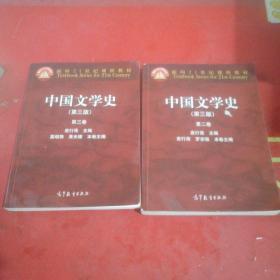 中国文学史第三版第2、3卷共2本合售