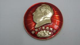 01658-文革时期毛主席像章 颗颗芒果恩情深 长*高 45*45