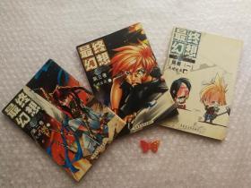 最终幻想 2 3+别册 共3册合售 赵佳原作  卡通漫画   库位B