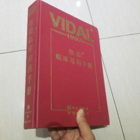 维德临床用药手册 VIRAL  1997