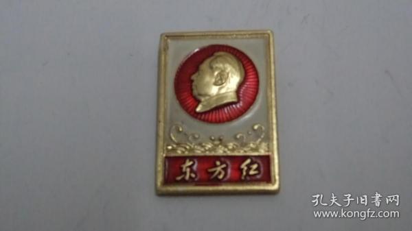 01676-文革时期毛主席像章 东方红  长*高 18*25毫米