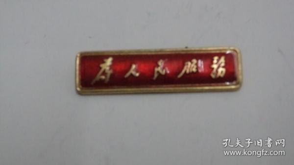 01678-文革时期胸章为人民服务 总政治部制长*高 35*0.7毫米