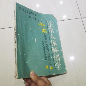 正常人体解剖学  乡村医生自学丛书