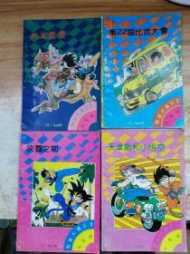 七龙珠《短笛大魔王卷》1、2、3、4集( 4册合售)