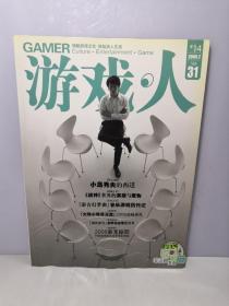 游戏人2009年2月 VOL.31(第31辑)【附光盘1张】