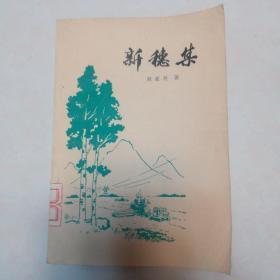 新穗集    文革小说  1974年一版一印,反映知识青年上山下乡战斗生活