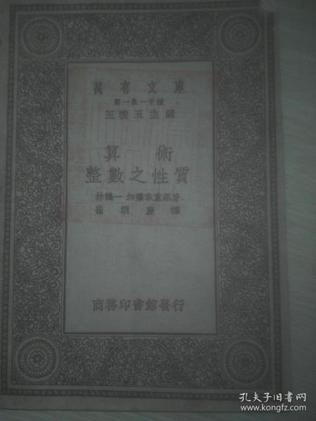 【民国版】算术整数之性质(民国二十年初版)