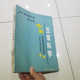 五官科学 乡村医生自学丛书  山西科学技术出版社