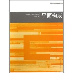 中国高等院校艺术设计专业教材:平面构成
