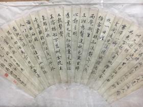 民国书法扇片