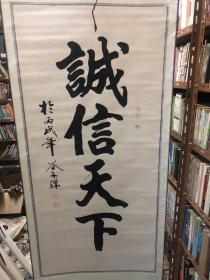 谷子禅 书法