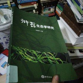 浒苔生态学研究
