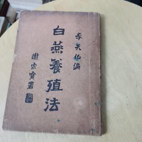 民国二十四年  白燕养殖法