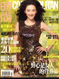 时尚.2006年第13期总第236