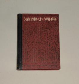 法律小词典 精装 1986年