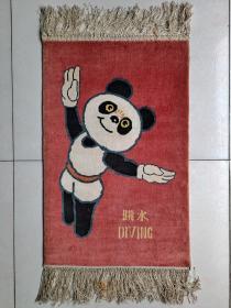 1990年北京亚运会吉祥物跳水挂毯(手工裁绒地毯)